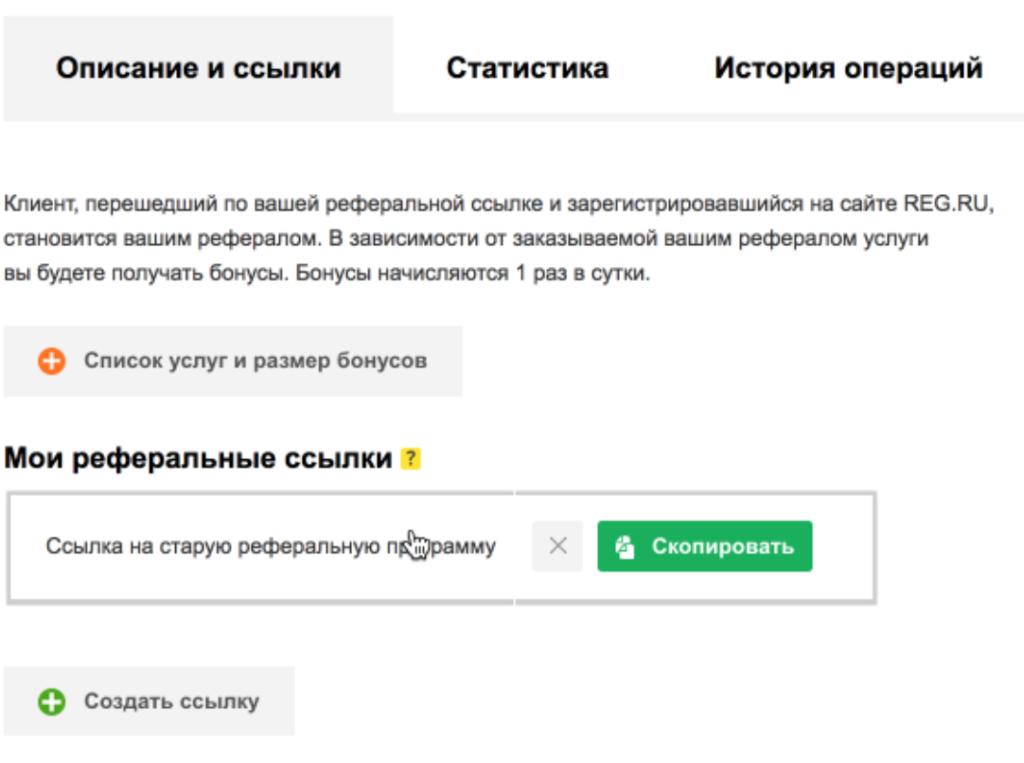 Реферальная ссылка reg.ru