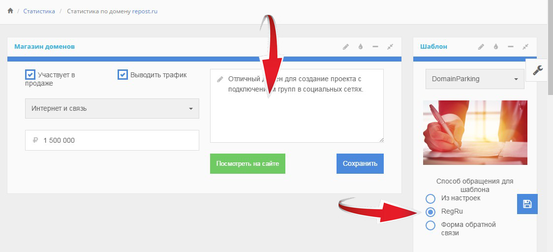 panel-domena