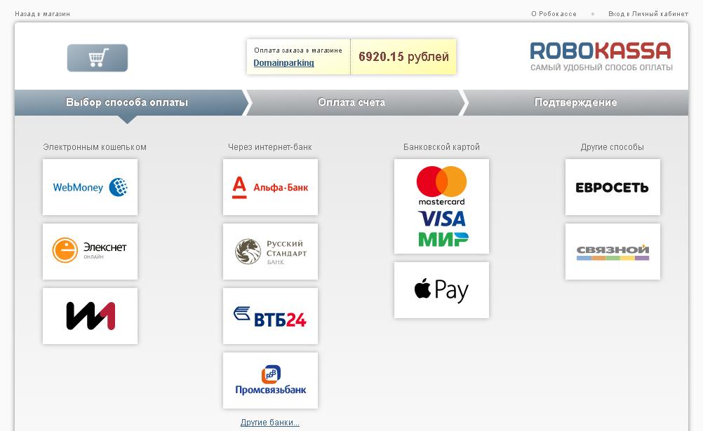 pay-domain
