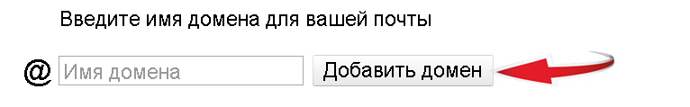 домен для почты