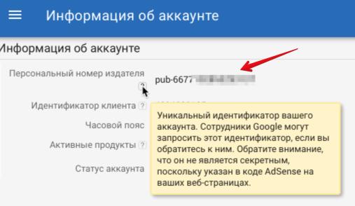 googleadsense-3