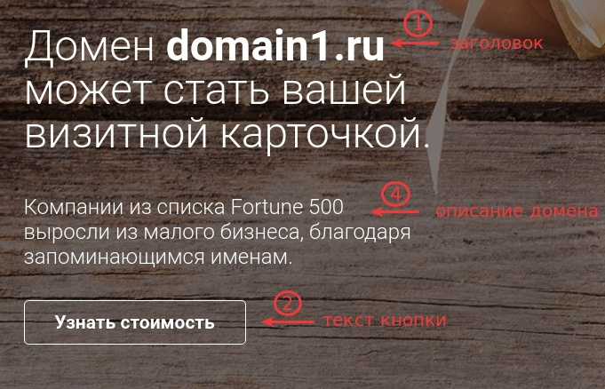 nastroiki-domena-dp-4