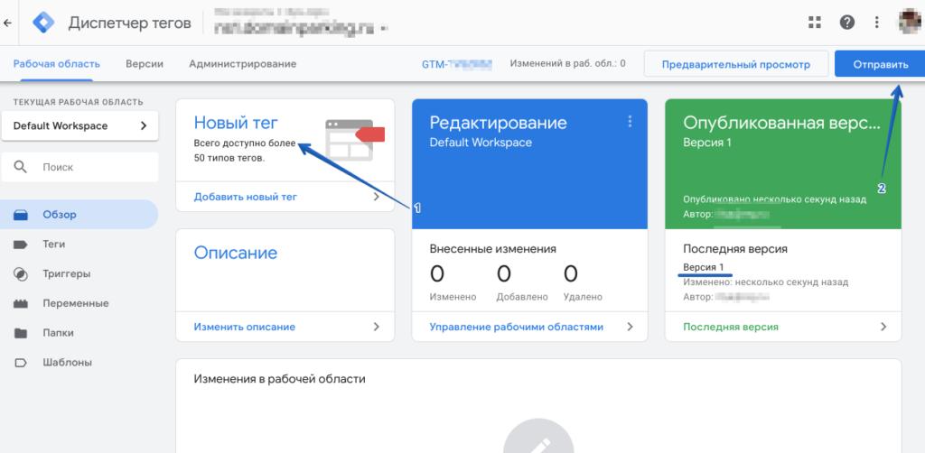 Публикация контейнера Google Tag Manager